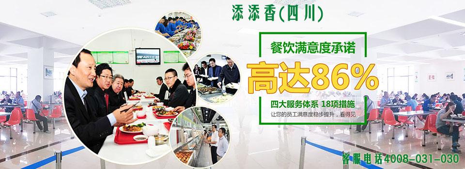 四川食堂承包第一品牌!