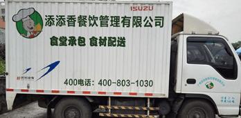 蔬菜食材配送业务