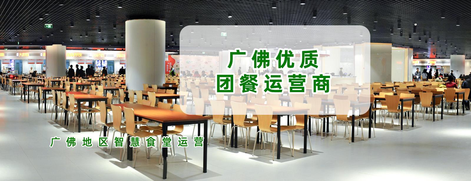 广州食堂业务
