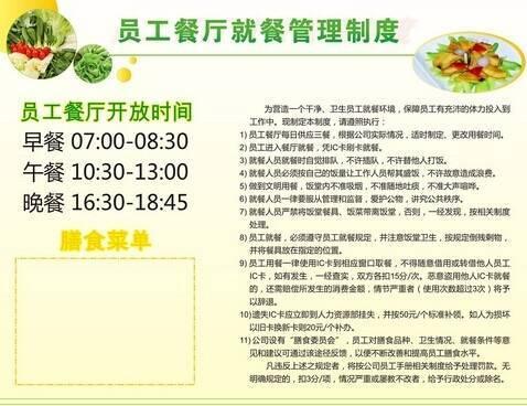 食堂承包 餐饮管理  2011-09-06食堂管理制度