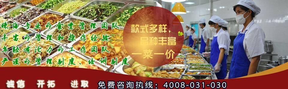 珠海食堂承包:香洲、斗门、金湾、坦洲、横琴、高新区
