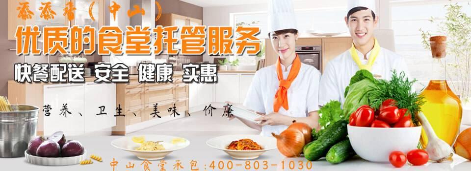 中山食堂承包公司